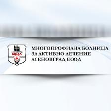 МБАЛ - Асеновград ЕООД
