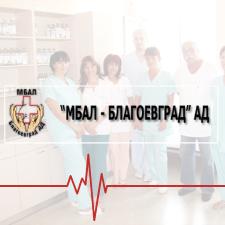 МБАЛ - Благоевград АД