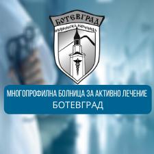 МБАЛ - Ботевград ЕООД
