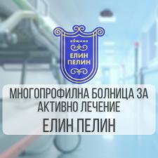 МБАЛ - Елин Пелин ЕООД