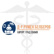 Д-р Румен Белберов - Хирург град София