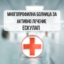 МБАЛ Ескулап ООД - град Пазарджик