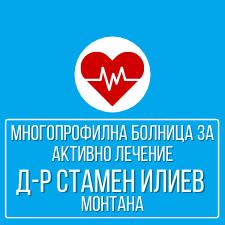 МБАЛ Д-р Стамен Илиев - град Монтана