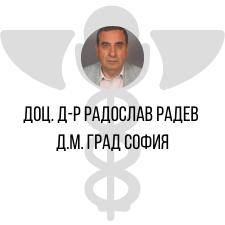 Доц. д-р Радослав Радев - д.м град София