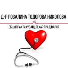 Д-р Розалина Тодорова Николова – Oбщопрактикуващ лекар град Варна