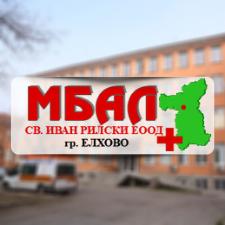 МБАЛ Свети Иван Рилски ЕООД - град Елхово