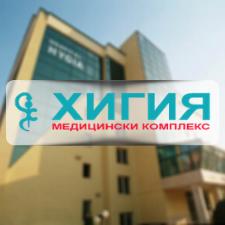 МБАЛ Хигия Север ООД - град Пазарджик