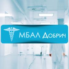 Медицински център - Добрич ЕООД
