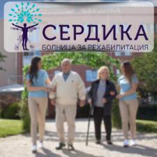 Сердика - Болница за рехабилитация град София