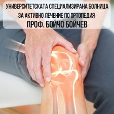 Университетската специализирана болница за активно лечение по ортопедия Проф. Бойчо Бойчев - град София