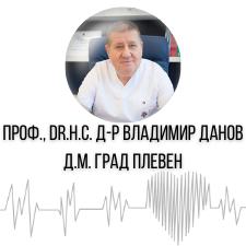 Проф. д-р Владимир Данов - д.м. град Плевен