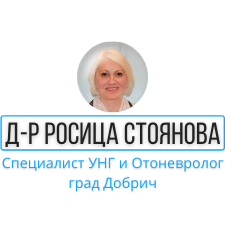 Д-р Росица Стоянова - Специалист УНГ и Отоневролог град Добрич