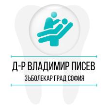 Д-р Владимир Писев - Зъболекар град София