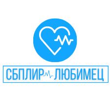 СБПЛИР - ЛЮБИМЕЦ - болница за долекуване, продължително лечение и рехабилитация град Любимец