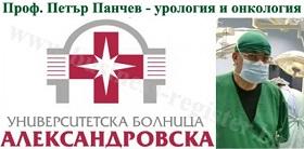 Проф. Петър Панчев - Уролог и хирург град София