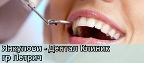 Янкулови Клиник - Дентална клиника град Петрич
