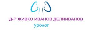 Д-Р ЖИВКО ИВАНОВ ДЕЛИИВАНОВ Уролог град Стара Загора Стара Загора