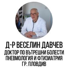 Д-р Веселин Давчев - Доктор по вътрешни болести -Пневмология и Фтизиатрия - гр. Пловдив