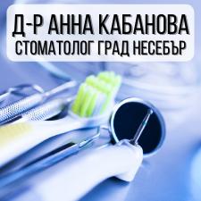 Д-р Анна Кабанова - Стоматолог град Несебър