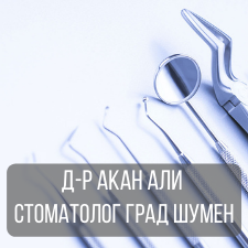 Д-р Акан Али - Стоматолог град Шумен