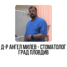 Д-р Ангел Милев - Стоматолог Пловдив