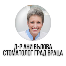 Д-р Ани Вълова – Стоматолог град Враца
