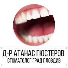 Д-р Атанас Гюстеров - стоматолог град Пловдив