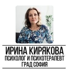 Ирина Кирякова - Психолог и Психотерапевт град София
