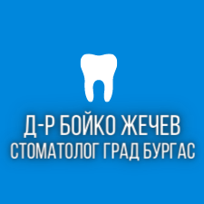Д-р Бойко Жечев стоматолог - Бургас
