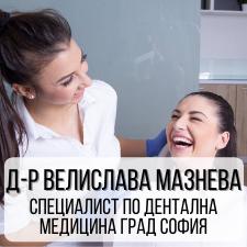 Д-р Велислава Мазнева – Специалист по дентална медицина град София