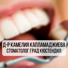 Д-р Камелия Капламаджиева - Стоматолoг град Кюстендил