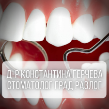Д-р Константина Герчева - Стоматолог град Разлог