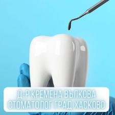 Д-р Кремена Вълкова - Стоматолог град Хасково