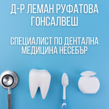 Д-р Леман Руфатова Гонсалвеш – специалист по дентална медицина Несебър