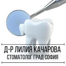 Д-р Лилия Качарова – Стоматолог град София