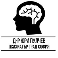 Д-р Юри Пулчев - Психиатър град София