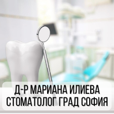Д-р Мариана Илиева - стоматолог град София