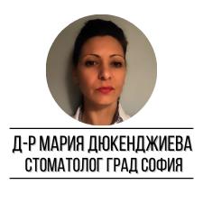 Д-р Мария Дюкенджиева - Стоматолог град София