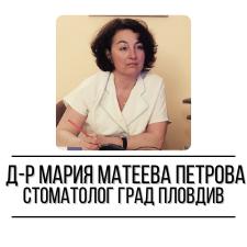 Д-р Мария Матеева Петрова - Стоматолог град Пловдив