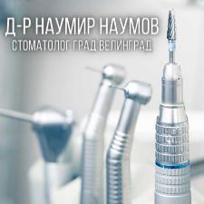 Д-р Наумир Наумов - Стоматолог град Велинград