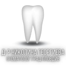 Д-р Николина Георгиева - Стоматолог град Пловдив