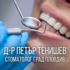Д-р Петър Тенишев - стоматолог град Пловдив