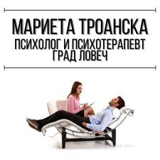 Мариета Троанска – психолог и психотерапевт град Ловеч