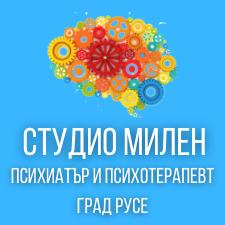 Студио МилЕН - психиатър и психотерапия град Русе