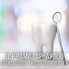 Д-р Рамиз Арнаудов – Стоматолог град Гоце Делчев