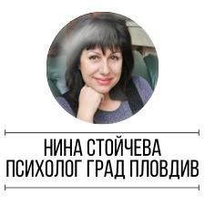 Нина Стойчева- Психолог град Пловдив