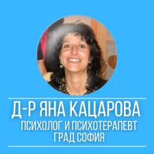 Д-р Яна Кацарова - Психолог и психотерапевт град София