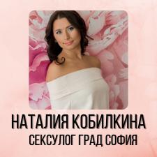 Наталия Кобилкина - Сексулог град София