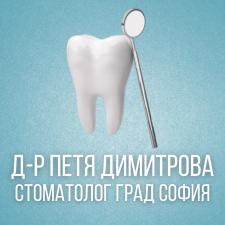 Д-Р ПЕТЯ ДИМИТРОВА - Стоматолог град София