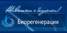 Тъканна банка - Биорегенерация град София